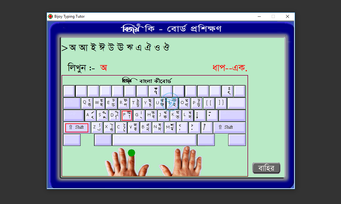 bangla typing image 1