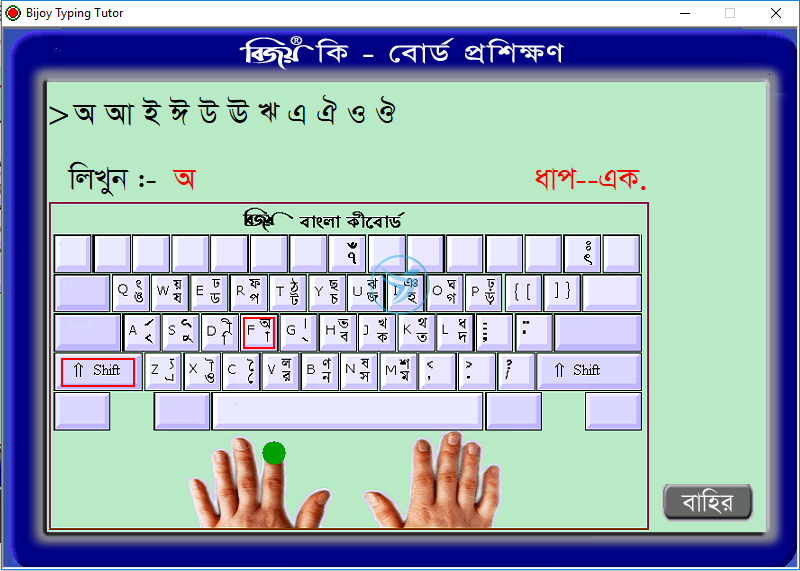 bangla typing-software