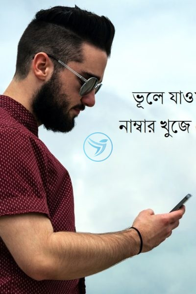 find-your-forget-mobile-number