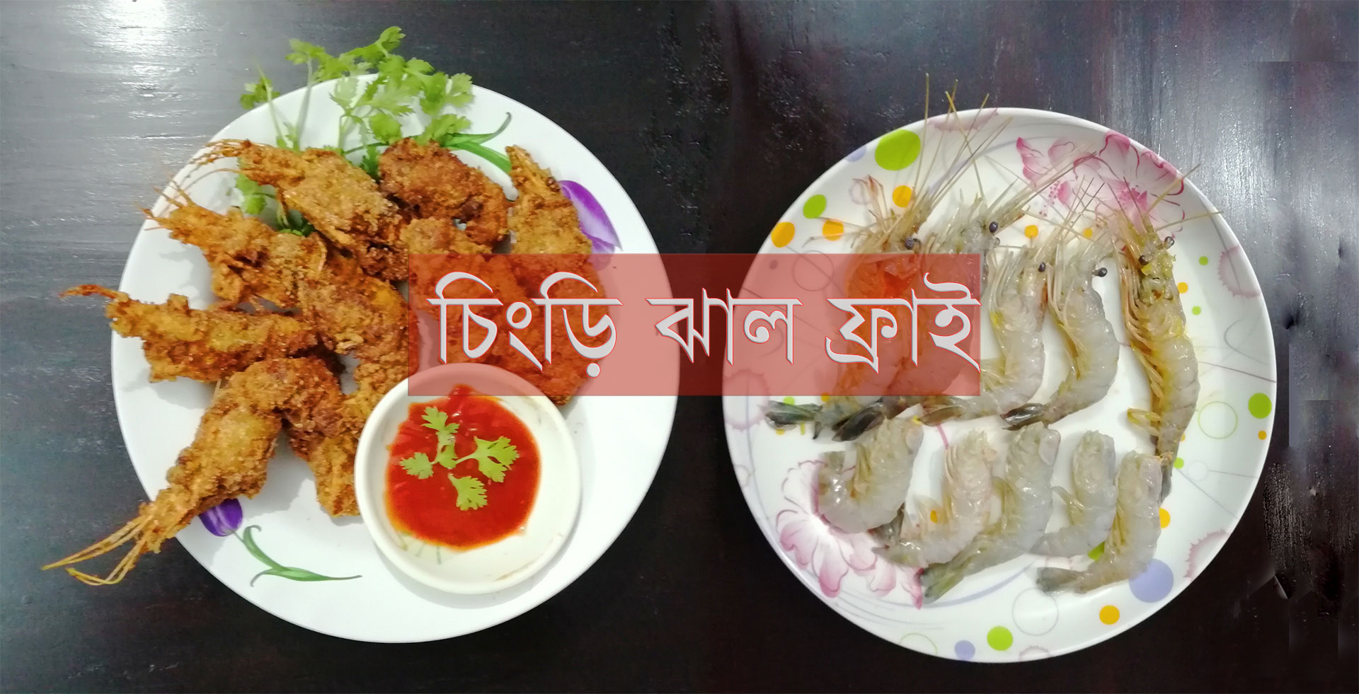 Prawn Fry Recipe In Bengali