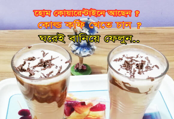 cold-coffee-at-home
